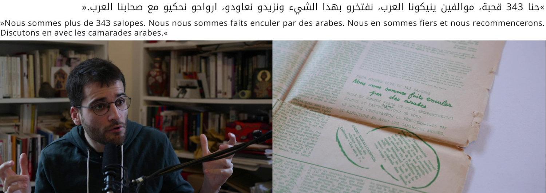"""Der Satz des FHAR auf algerischem Arabisch und auf Französisch sowie ein Still der Videoarbeit """"Mithly"""" von Julian Volz."""